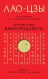 Виногродский Б.Б., Лао-цзы. Лао-цзы. Книга об истине и силе: В переводе и с комментариями Б. Виногродского