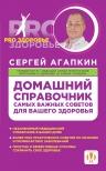Агапкин С.Н.. Домашний справочник самых важных советов для вашего здоровья