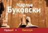Буковски Ч.. Фактотум