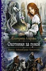 Азарова Е.. Охотники за луной