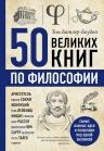 Батлер-Боудон Т.. 50 великих книг по философии