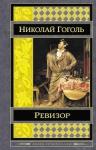 Гоголь Н.В.. Ревизор