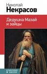 Некрасов Н.А.. Дедушка Мазай и зайцы