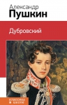 Пушкин А.С.. Дубровский
