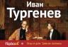 Тургенев И.С.. Отцы и дети. Записки охотника