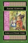 Кэрролл Л.. Алиса в Стране чудес