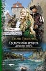 Гончарова Г.. Средневековая история. Домашняя работа