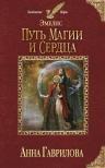 Гаврилова А.С.. Эмелис. Путь магии и сердца
