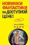 Кликин М.Г.. Один
