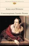 Пушкин А.С.. Стихотворения. Сказки. Поэмы