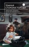 Галина М., Колодан Д., Логинов С. и др.. Темная сторона города. Антология