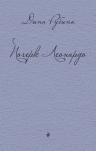 Рубина Д.. Почерк Леонардо