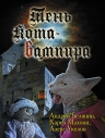 Белянин. Тень кота-вампира