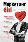 Галка Р.В.. Маркетинг Girl. Роман о том, как построить любовь и преуспевающий бизнес