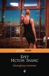 Эллис Б.И.. Ампирные спальни