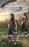Иванович Ю.. Раб из нашего времени. Кн. 7: Возвращение