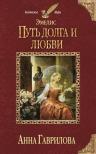 Гаврилова А.С.. Эмелис. Путь долга и любви