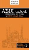 Путилов Е.. Азия roadbook: Автостопом без гроша