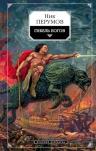 Перумов Н.Д.. Гибель богов: Хроники Хьерварда. Кн. 1