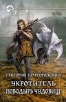 Шаргородский Г.К.. Укротитель. Поводырь чудовищ