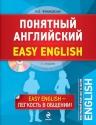 Черниховская Н.О.. Понятный английский. 3-е издание (+CD)