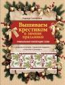 Свеженцева Н.А.. Вышиваем крестиком в зимние праздники