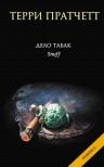 Пратчетт Т.. Дело табак