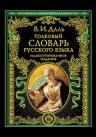 Даль В.И.. Толковый словарь русского языка: иллюстрированное издание