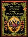 Карамзин Н.М.. История государства Российского