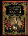 Соловьев С.М.. История России с древнейших времен