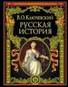 Ключевский В.О.. Русская история