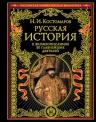 Костомаров Н.И.. Русская история в жизнеописаниях ее главнейших деятелей