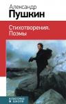 Пушкин А.С.. Стихотворения. Поэмы