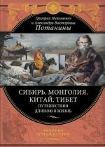 Потанин Г.Н., Потанина А.В.. Сибирь. Монголия. Китай. Тибет. Путешествия длиною в жизнь (448 стр.)