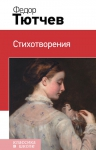 Тютчев Ф.И.. Стихотворения