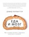 Перлмуттер Д.. Еда и мозг. Что углеводы делают со здоровьем, мышлением и памятью
