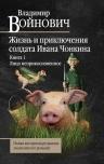 Войнович В.Н.. Жизнь и необычайные приключения солдата Ивана Чонкина. Книга 1. Лицо неприкосновенное