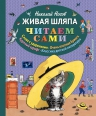 Носов Н.Н.. Живая шляпа (ил. И. Семёнова)