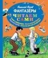 Носов Н.Н.. Фантазеры (ил. И. Семёнова)
