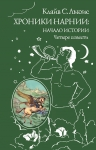 Льюис К.С.. Хроники Нарнии: начало истории. Четыре повести