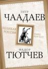 Чаадаев П.Я., Тютчев Ф.И.. Великая Россия — благо или зло?