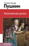 Пушкин А.С.. Капитанская дочка