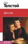 Толстой Л.Н.. Детство