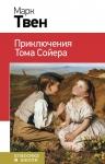 Твен М.. Приключения Тома Сойера