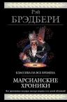 Брэдбери Р.. Марсианские хроники