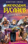 Емец Д.А.. Мефодий Буслаев. Танец меча