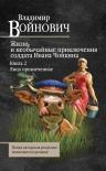 Войнович В.Н.. Жизнь и необычайные приключения солдата Ивана Чонкина. Книга 2. Лицо привлеченное