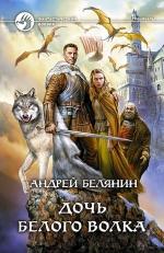 Белянин А.О.. Дочь Белого Волка