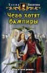 Никитина Е.В.. Чего хотят вампиры