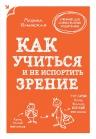 Ильинская М.В.. Как учиться и не испортить зрение